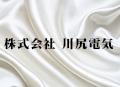 株式会社川尻電気へのリンク