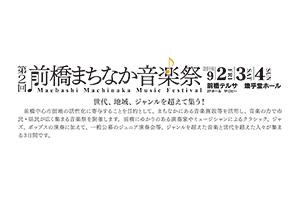 前橋まちなか音楽祭