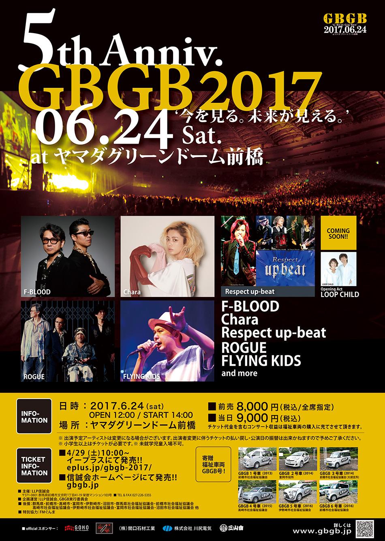 GBGB2017
