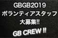 GBGB2019 ボランティア募集