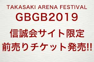 GBGB2019信誠会先行販売!!