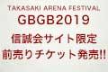 GBGB2019超先行販売再開!!