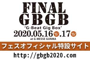 GBGB2020 超々先行予約