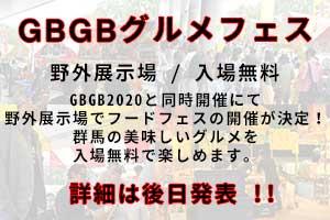 GBGBグルメフェス