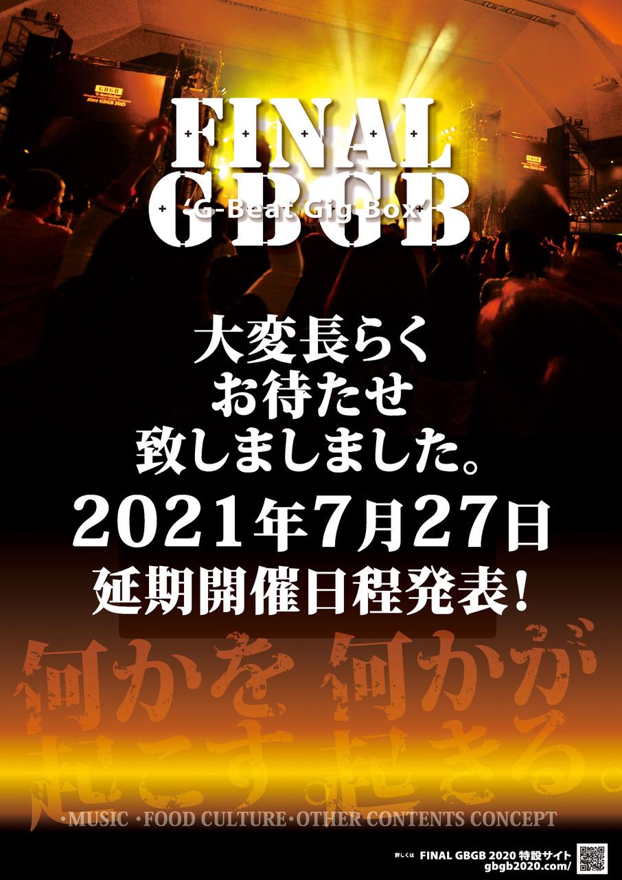 FINAL GBGB延期開催日程発表